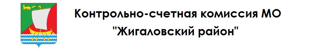 Контрольно-счетная комиссия МО Жигаловский район