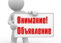 obyavlenie_2